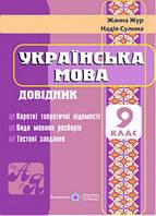 Довідник з української мови. 9 кл.