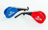 Ракетка для тхэквондо двойная DAEDO BO-5489 (PVC, наполнитель-пенополиуретан, синяя, красная)