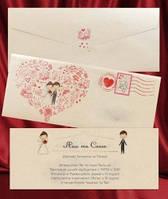 Свадебные пригласительные в виде письма с маркой