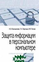 Емельянова Н.З. Защита информации в персональном компьютере. Учебное пособие. Гриф МО РФ