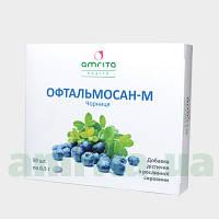 Офтальмосан  50 таб витамин для глаз