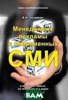 Назайкин Александр Николаевич Менеджмент рекламы в современных СМИ в интернете, прессе, на телевидении и радио