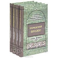 Охридский пролог в 2х тт. Святитель Николай Сербский
