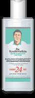Бальзам-кондиционер, обогащенный коллагеном для всех типов волос ™ Dr. Kozevatkin