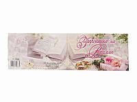 Приглашение на свадьбу №1036 (Патриотические открытки)