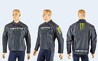 Мотокуртка текстиль-сетка с защитой MONSTER MS-5528 (PL, PVC, р-р M-2XL, черный)