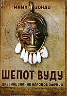 Шепот Вуду. Древние знания народов Африки. Мама Зондо