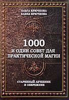 1000 и один совет для практической магии. Старинный лечебник и обережник. Крючкова О., Крючкова Е.