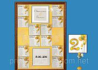 Схематическая карта рассадки гостей на свадьбе в желтом цвете