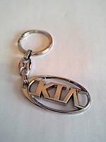 Брелок для ключей металлический оригинальный марка авто киа KIA
