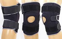 Наколенник-ортез колен. сустава со спиральными ребрами жестк., регул. (1шт) BC-0411 (р-р регул.)