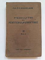 """В.А.Фанарджян """"Руководство по рентгенодиагностике для врачей и студентов"""" 2-я ч. Пищеварительный тракт. 1935г."""
