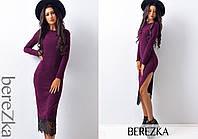 Платье с кружевом по низу и разрезом