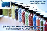 Вторичный ПП (Полипропилен ), цветной, высокое качество