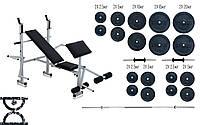 Скамья для жима универсальная с тренажерами + Штанга 115 кг + Гантели