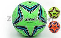 Мяч для футзала №4 CORD STAR STAR-01 (5 сл., сшит вручную, цвета в ассортименте)