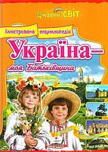 """Книга-енциклопедія Пегас """"Україна - моя Батьківщина"""""""
