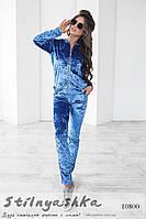 Стильный костюм из мраморного велюра голубой