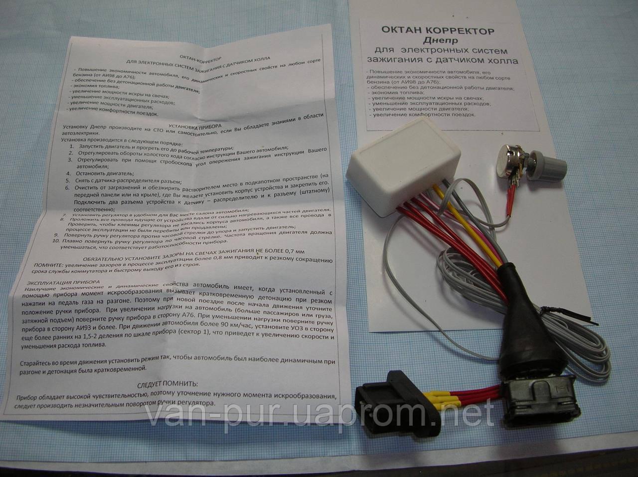 Октан-корректор для электронных систем зажигания с датчиком холла - Автомагазин ВАН-ПУР в Днепре