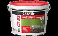 "CТ 53 Краска акриловая Структурная ТМ ""CERESIT"" - 10,0 л."