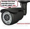 2Mp Камера вариофокальная SONY Exmor IMX323 AHD/CVI/TVI/CVBS-аналог 4 в 1 Full HD 1080P