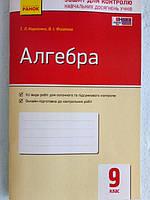 Алгебра 9 клас. Зошит для контролю навчальних досягнень учнів. Нова програма.