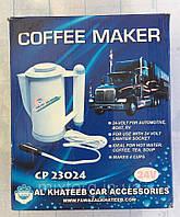 Авточайник от прикуривателя Сoffee Maker 24V