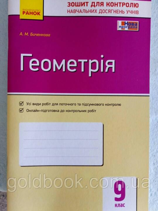 Геометрія 9 клас. Зошит для контролю навчальних досягнення учнів. Нова програма.