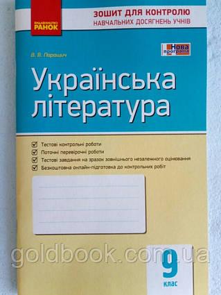 Українська література 9 клас зошит для контролю навчальних досягнень