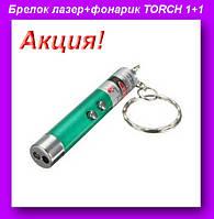 Брелок лазер+фонарик TORCH 1+1,Лазерная указка 2в1 мини,Портативный LED фонарик!Акция