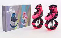 Ботинки на пружинах Фитнес джамперы Kangoo Jumps SK-901H-P (PL, PVC, р-р 35-42, розовый)