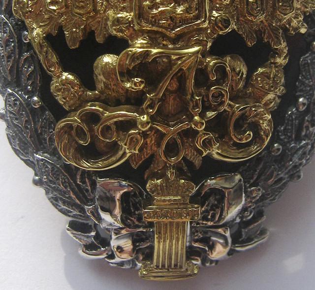 нагрудный знак императорского александровского лицея 1844