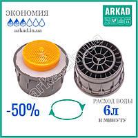 Водосберегающая насадка на кран (экономный стабилизатор расхода воды) - 6 Л/мин