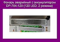 Фонарь аварийный с аккумулятором DP-784-120 (120 LED, 2 режима)