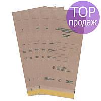 Крафт пакеты 150 х 280, 100 шт. (для паровой, воздушной стерилизации), самоклеющиеся