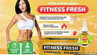 Спрей для похудения Fitness Fresh