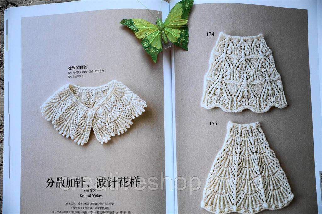 японская книга по вязанию Hitomi Shida 260 узоров спицами