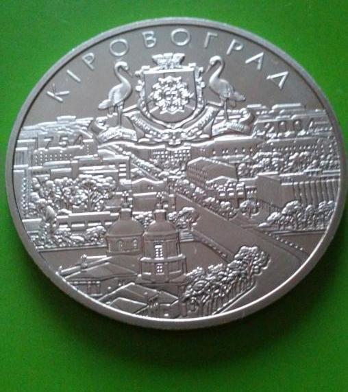 5 гривень Україна 2004 250 років Кіровоград, 250 років Кіровоград