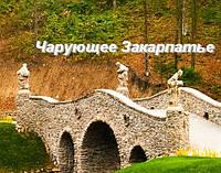 Тур новинка по Закарпатью: Мукачево, Берегово, Ужгород, Львов