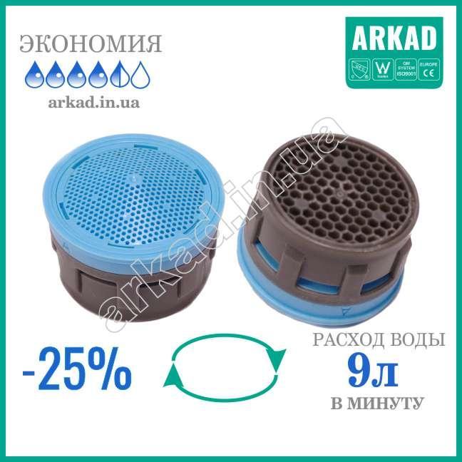 Аэратор на кран для экономии воды (стабилизатор расхода воды А9N) - 9 Л/мин