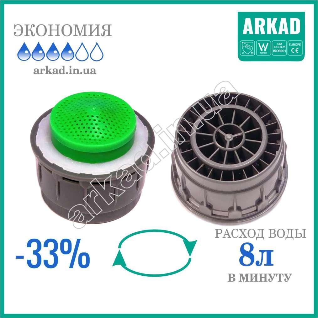 Аэратор на кран для экономии воды (стабилизатор расхода воды A8E) - 8 Л/мин