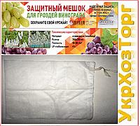 Защитный мешок для винограда из агроволокна 250*300 мм