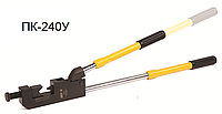 Универсальные механические пресс-клещи  ПК-240У для опрессовки кабельных наконечников и гильз