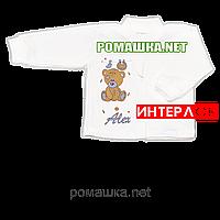 Детская кофточка р. 74 демисезонная ткань ИНТЕРЛОК 100% хлопок ТМ Алекс 3173 Бежевый А
