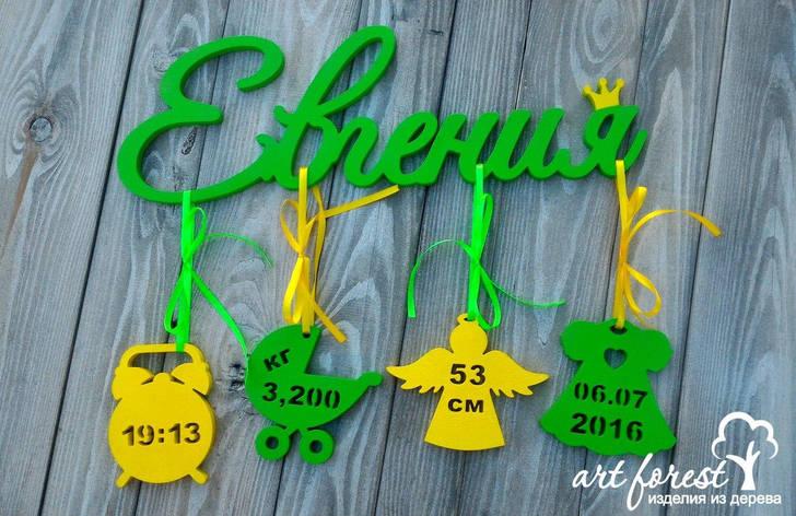 Детская именная метрика из дерева - Евгения, фото 2