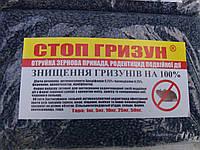 Защита средство от грызунов, крыс, мышей в ангары, зернохранилища, фермы, склады. Мешок 5кг