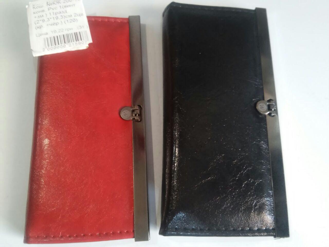 Женский кошелек 200-13