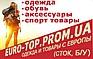 EURO TOP - брендовая, эксклюзивная одежда и товары с Европы (Сток, б/у) euro-top.prom.ua