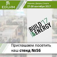 Выставка передовых энергоэффективных технологий и строительства - KharkivBUILD&ENERGY