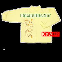 Детская кофточка р. 80-86 ткань КУЛИР 100% тонкий хлопок ТМ Алекс 3172 Желтый 80 А